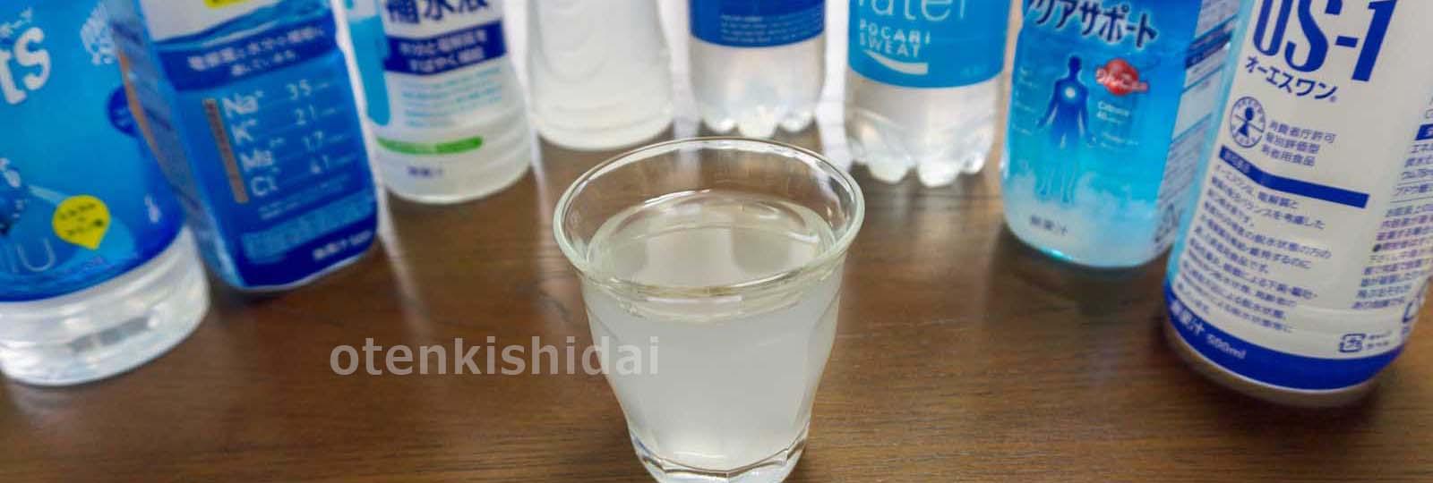 経口補水液とイオン飲料