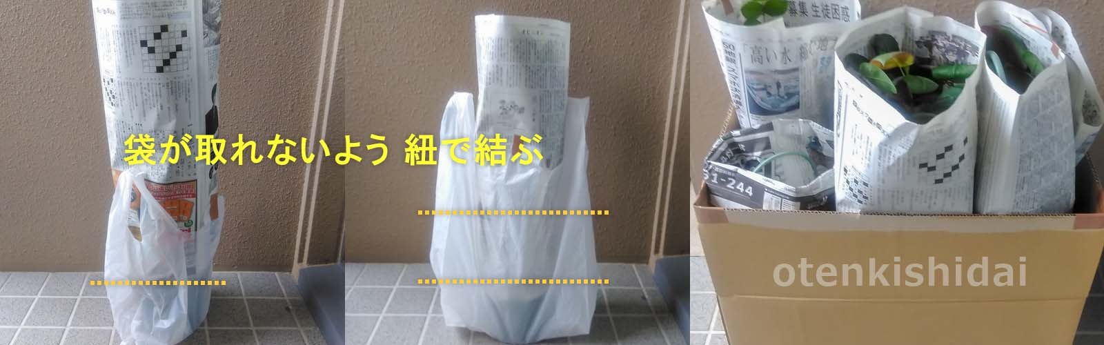 植木鉢の梱包1