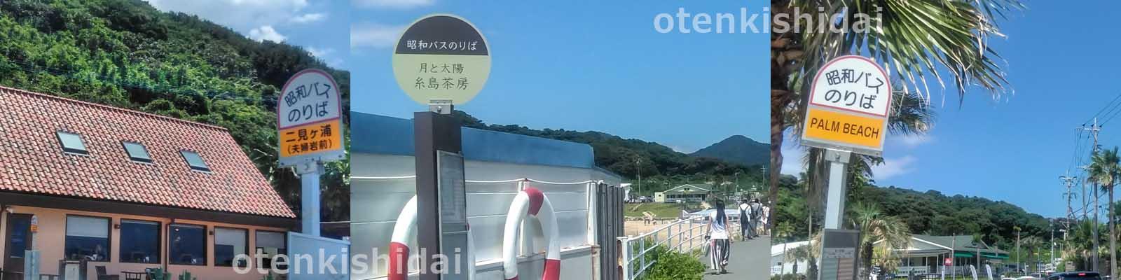 海辺のバス停