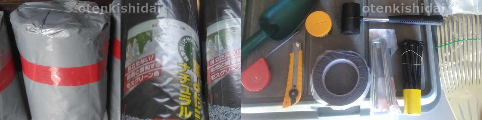 資材と道具