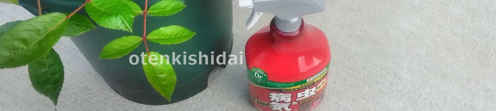 殺虫殺菌剤スプレー
